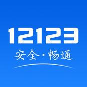 交管12123免费下载