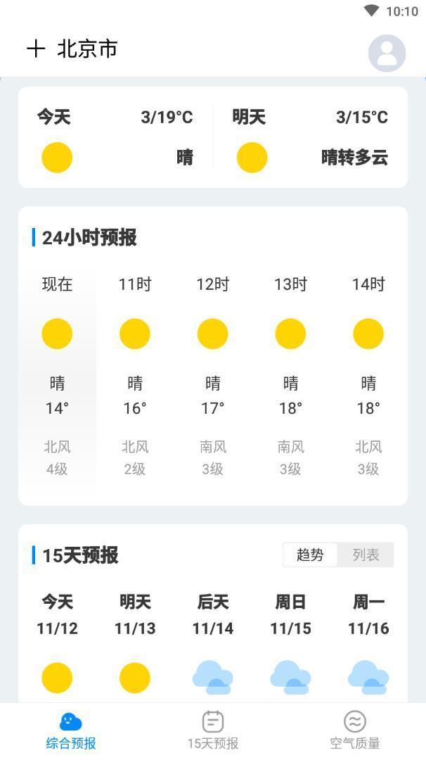天气随心查手机客户端2021最新版下载
