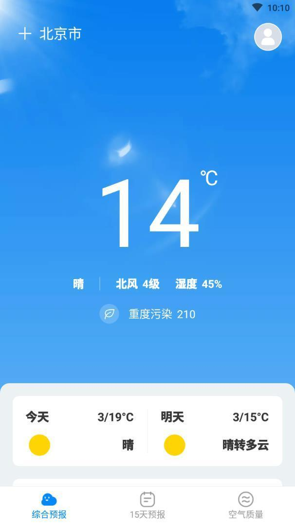 天气随心查安卓版下载