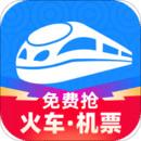 2021智行火车票最新版