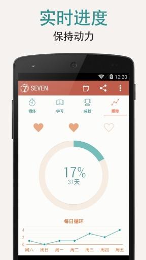 七分钟锻炼app安卓手机版下载