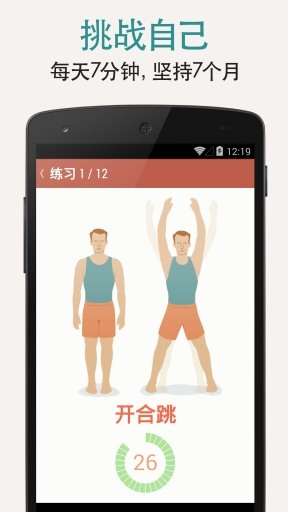 七分钟锻炼app下载