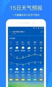 百度天气预报app最新版下载