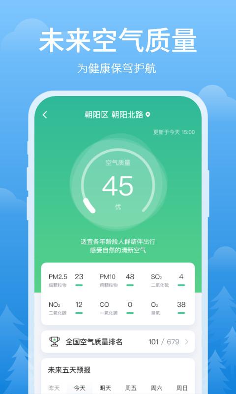 简单天气预报app下载