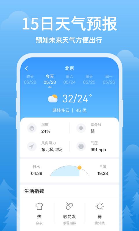 简单天气官方安卓版下载