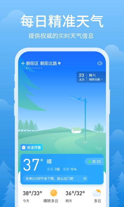 简单天气最新版免费下载