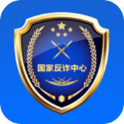 国家反诈中心app v1.1.9