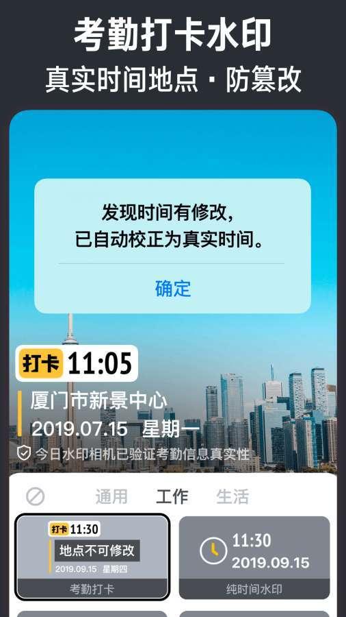 今日水印相机app2021最新版下载