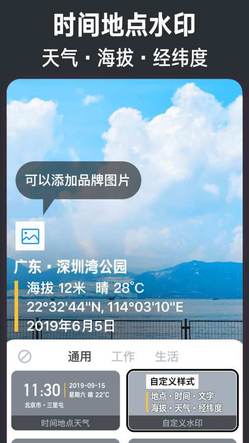 今日水印相机app下载