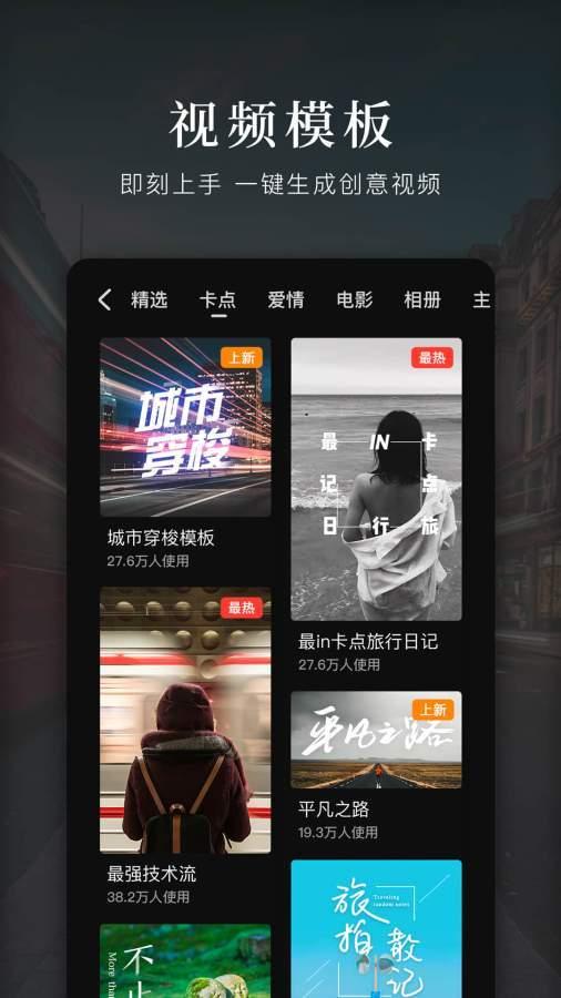 快剪辑破解版app最新手机版下载安装