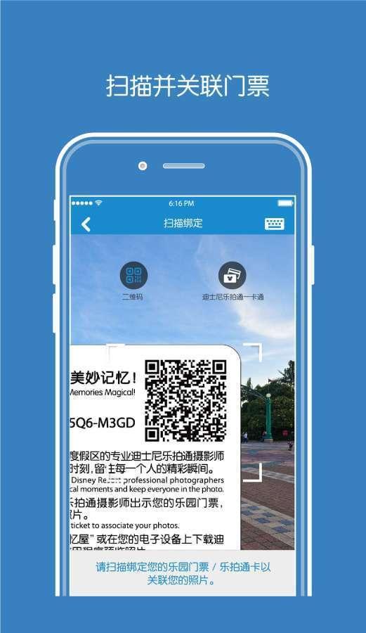 乐拍通app安卓版官方下载