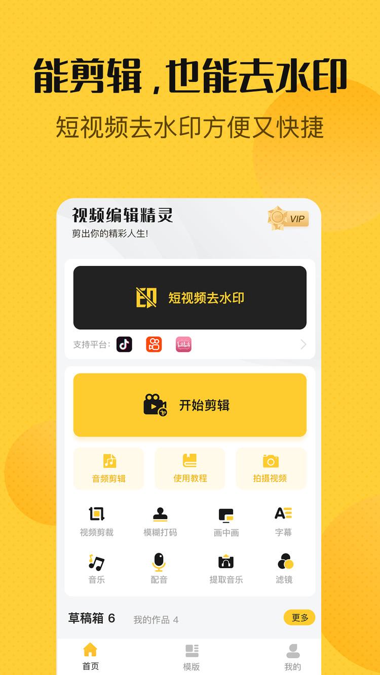 视频剪辑精灵app下载