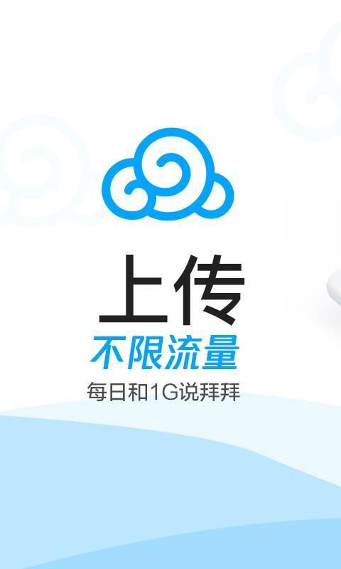 有关微云下载安装到手机下载