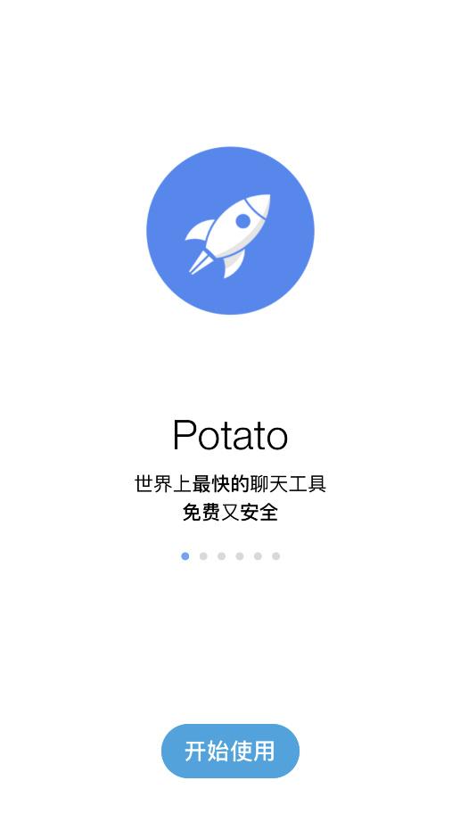 potato苹果版下载官网