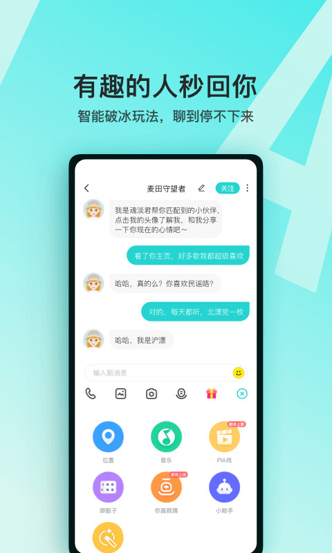 soul app旧版安卓手机下载
