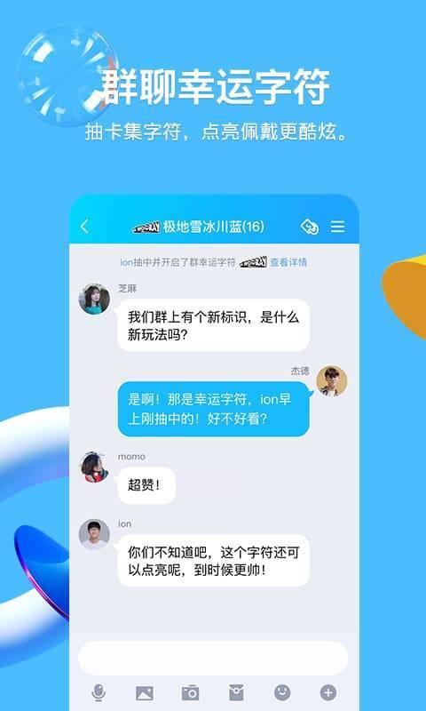 qq破解版app官方最新下载