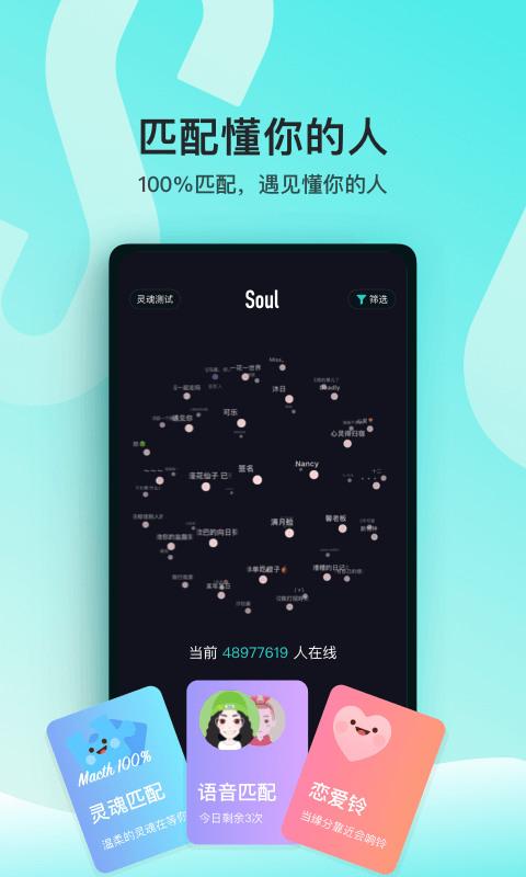 soul app旧版下载