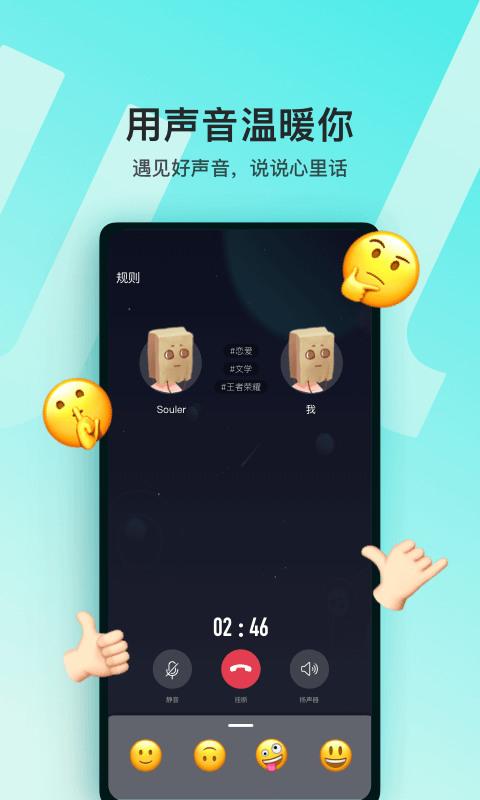 soul(灵魂社交)app免费安卓版下载