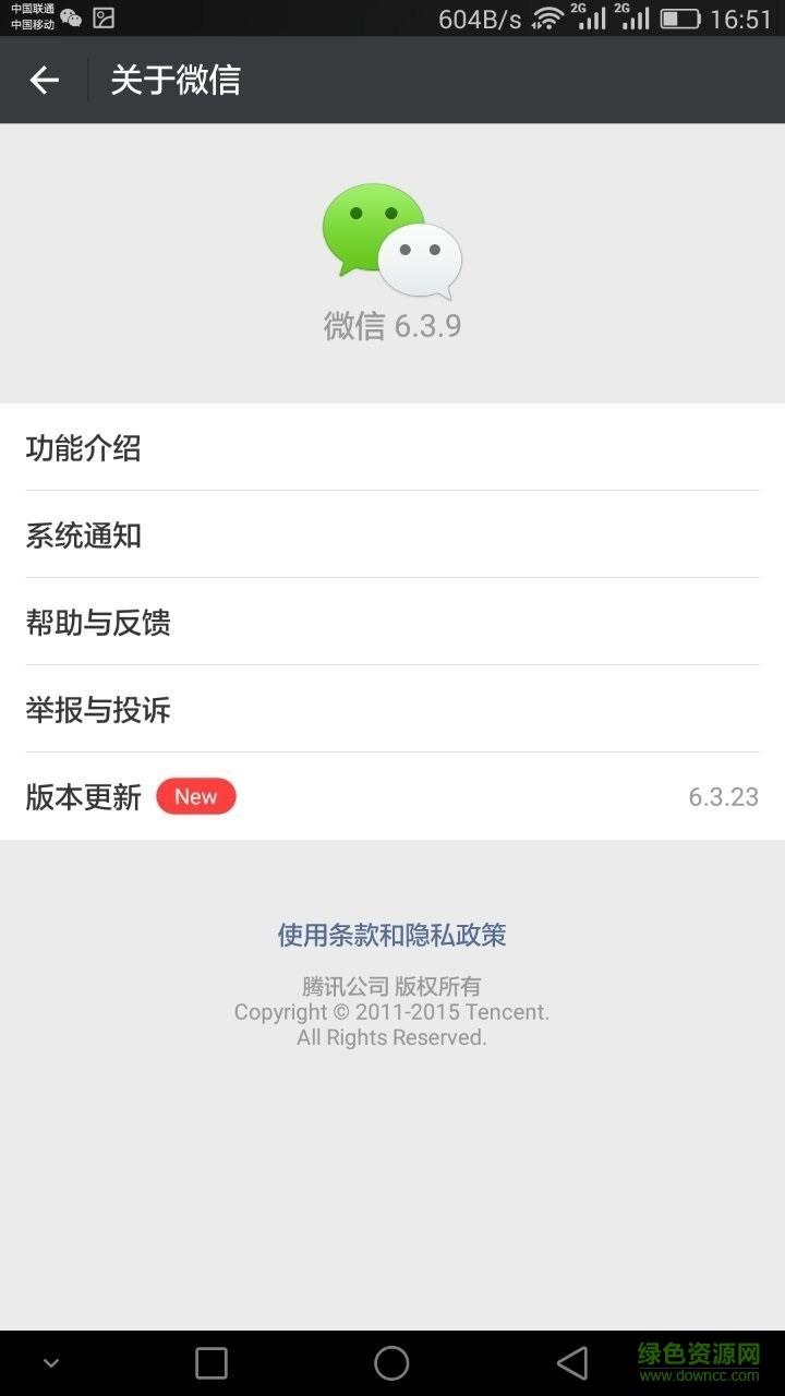 微信分身版安卓下载最新版2021