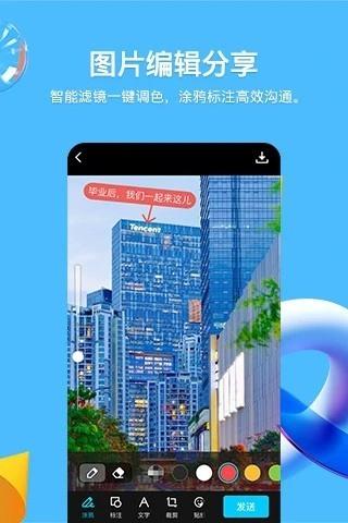 QQ2021手机最新版下载安装