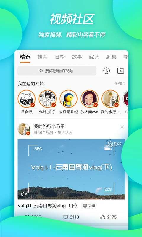 新浪微博2021最新版app下载安装