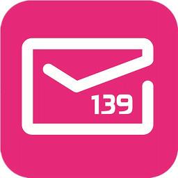 139邮箱app v9.1.11