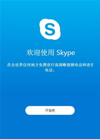 Skype中文版手机下载