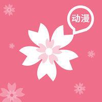 樱花动漫 v3.6.5