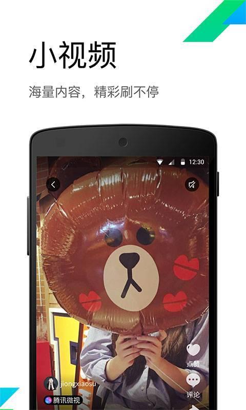 腾讯WiFi管家app免费版下载安装