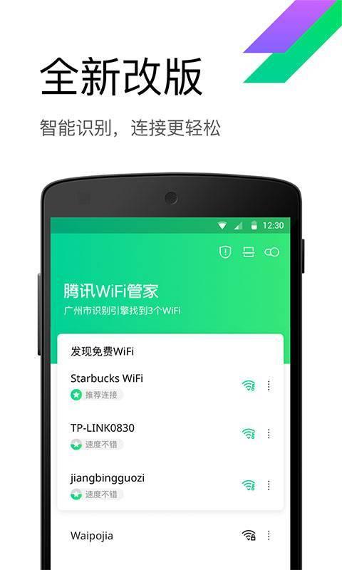 腾讯WiFi管家app官方手机版下载