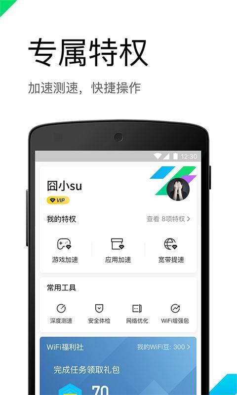 腾讯WiFi管家app2021最新版下载
