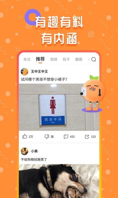 橘子搞笑app下载