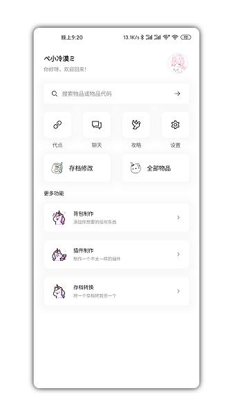 迷你兔数据恢复app破解版(无限次数)