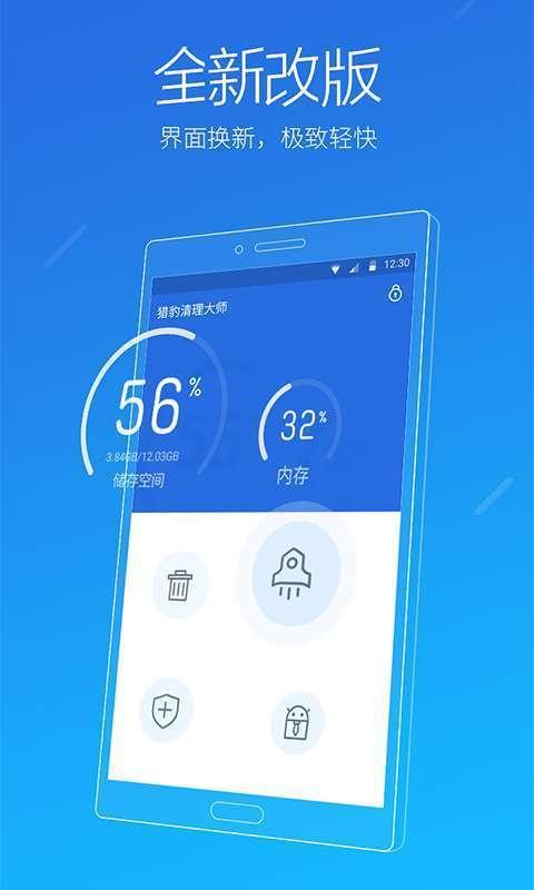 猎豹清理大师app2021最新版本下载