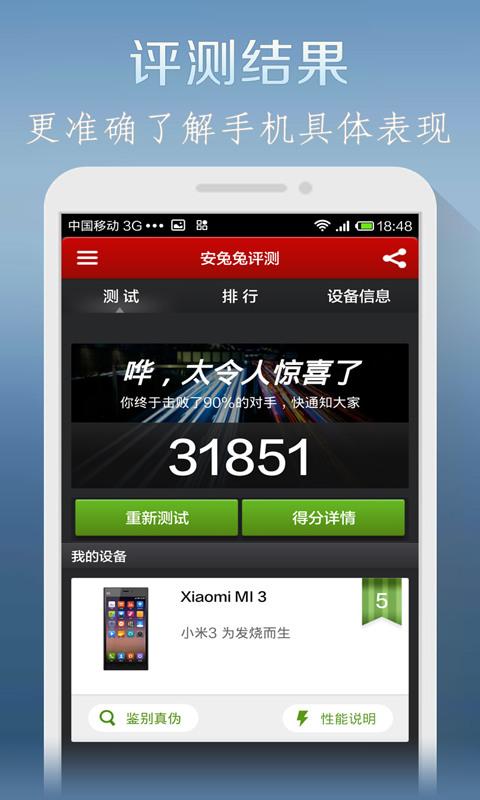 安兔兔评测app最新版安卓下载