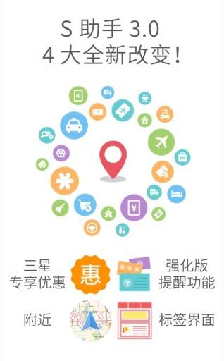 三星手机助手app苹果版官方下载