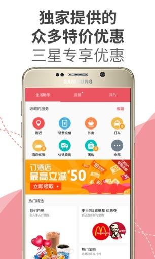 三星手机助手app安卓版免费下载