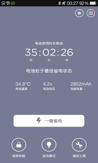 鲁大师省电神器app官方正版下载