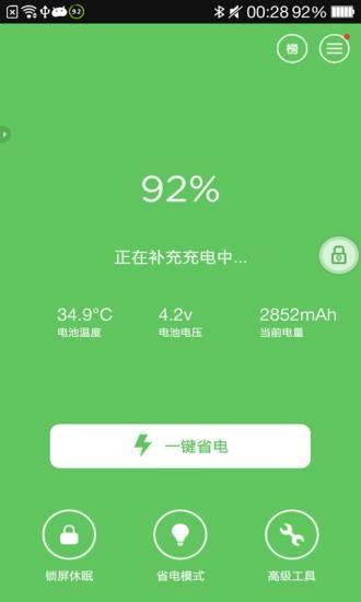 鲁大师省电神器app安卓版官网下载