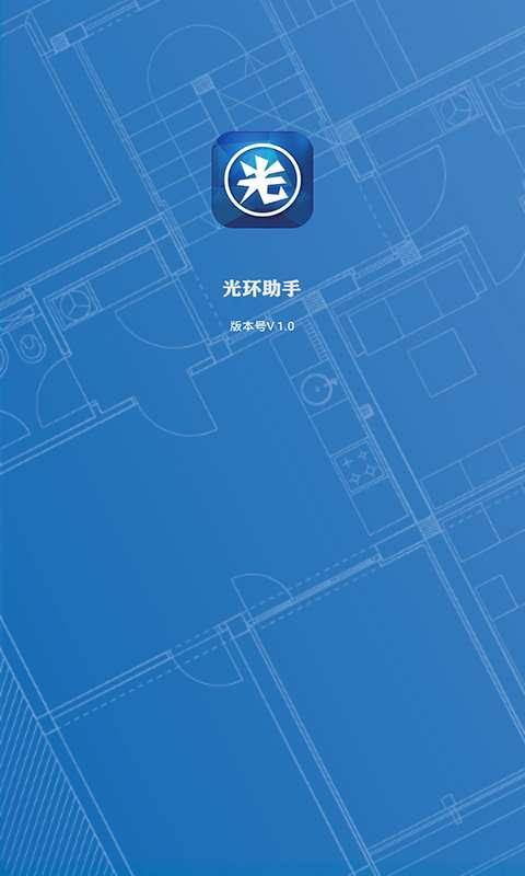 光环助手app官方正版下载
