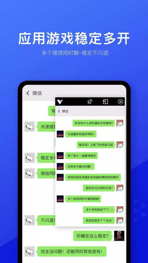 光速虚拟机app下载