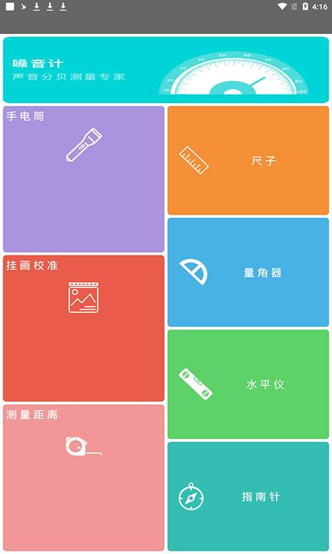 光环助手app安卓破解版下载