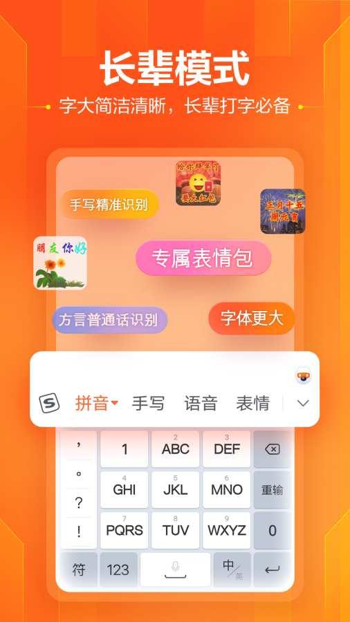 搜狗输入法app2021最新版本下载