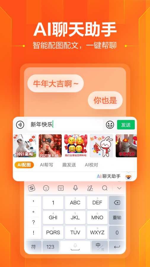 搜狗输入法app官方手机版下载