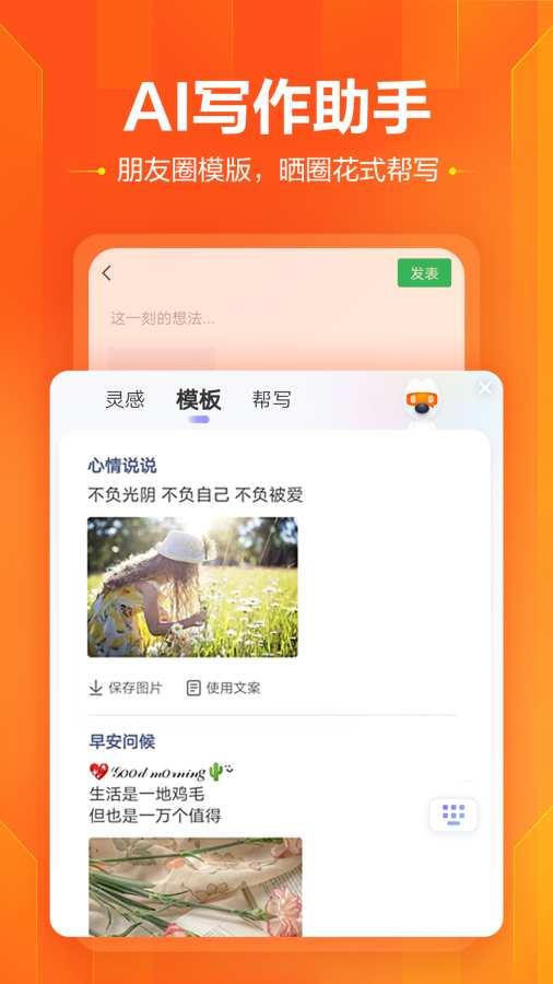 搜狗输入法app安卓版下载安装