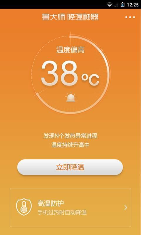 鲁大师降温神器app官方正版下载
