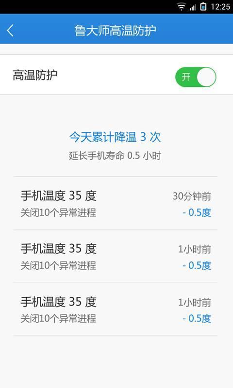 鲁大师降温神器app安卓手机版下载
