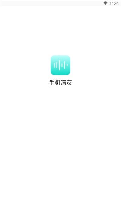手机清灰超声波app下载