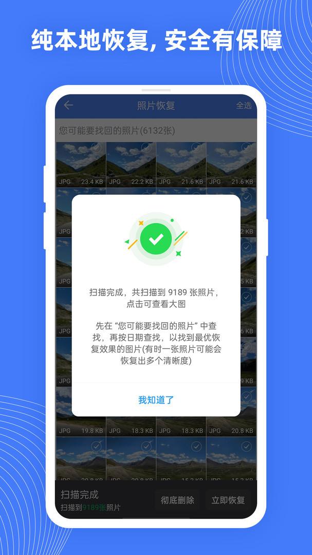 照片恢复大师app下载