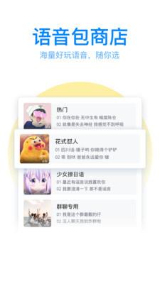 QQ输入法手机最新版